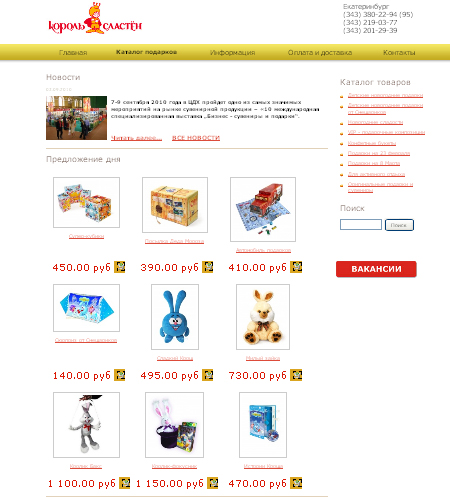 Агенство по раскрутке сайта Пласт дорвеи на сайт казино Княгинино