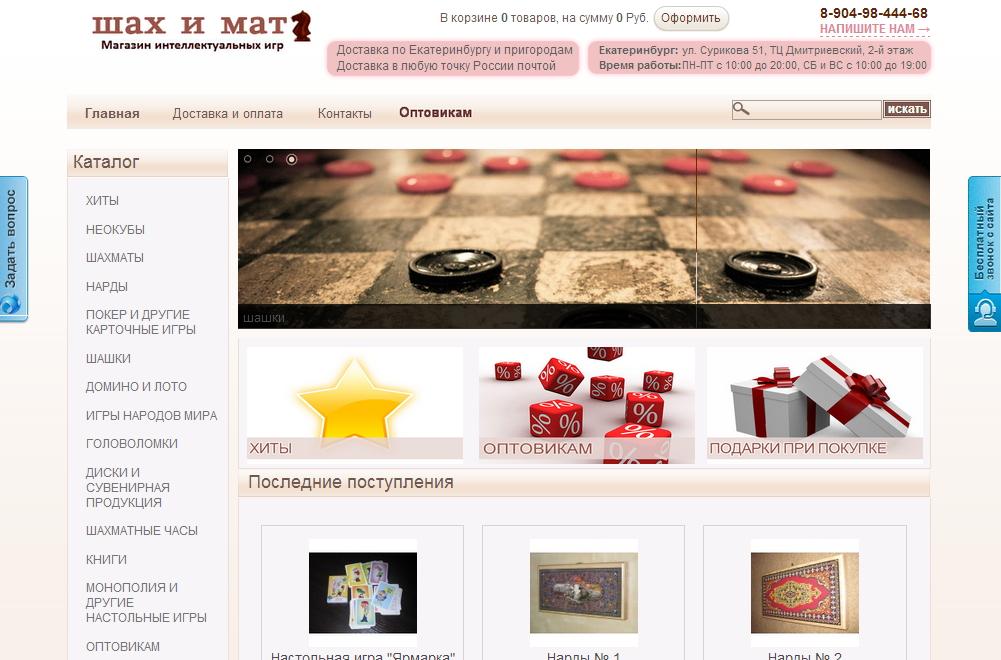 Магазин Шах И Мат Шоп